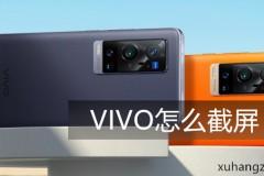 vivo手机怎么截屏?vivo快捷截屏方法
