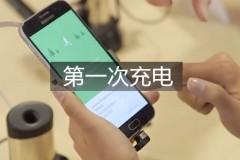新手机第一次怎么充电对电池好?