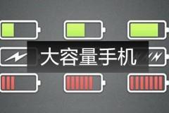 2021热门大容量电池手机排行榜
