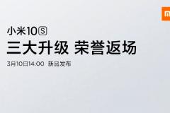 小米发布会:2021三月小米10S发布时间,直播地址