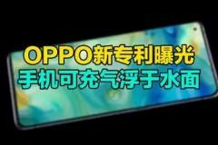 OPPO新专利曝光:手机可充气浮于水面