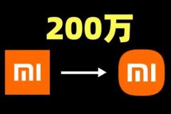小米新旧logo对比,小米新logo花200万到底值不值?