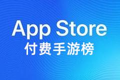 ios苹果商店付费热门手机游戏排行榜