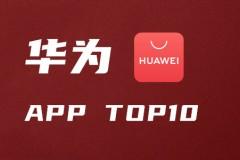 华为应用市场APP排行榜2021前十名