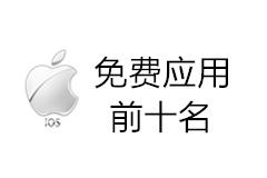 ios苹果手机免费App排行榜前十名