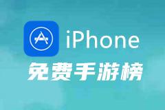 ios苹果手机免费手游排行榜前十名