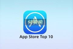 ios苹果商店付费热门手机App排行榜