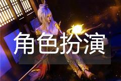 角色扮演手机游戏推荐、热门角色扮演类手游、最新RPG角色扮演游戏。