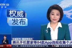 腾讯手机管家等84款App被点名,CCTV13权威发布