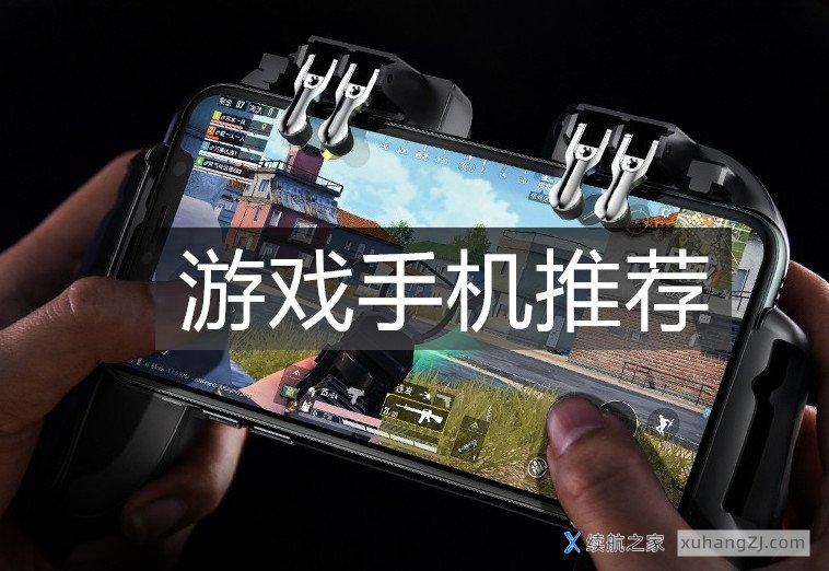 2021热门游戏手机销量排行榜