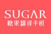 糖果(SUGAR)
