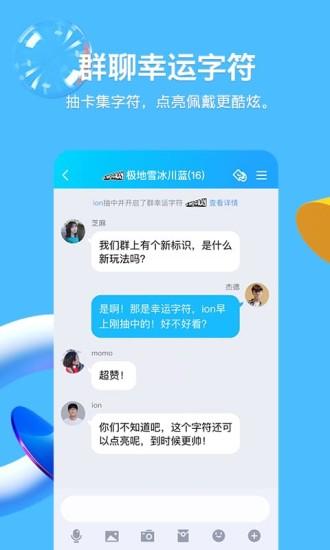 手机QQ图2
