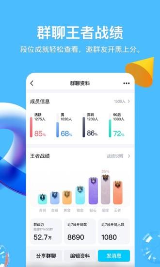 手机QQ图4