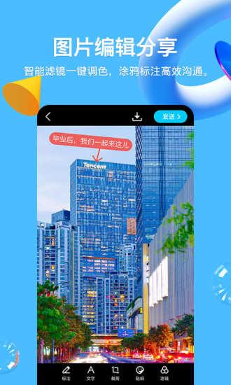 手机QQ图5