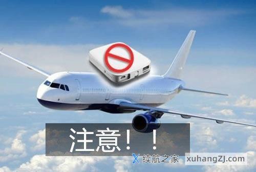 充电宝可以带上飞机吗?多少毫安可以上飞机?