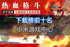小米游戏中心下载榜,热门手游排行榜前十名