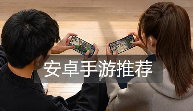 2021安卓手机热门好玩的手游推荐