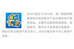 腾讯起诉DD373结果谁赢了?