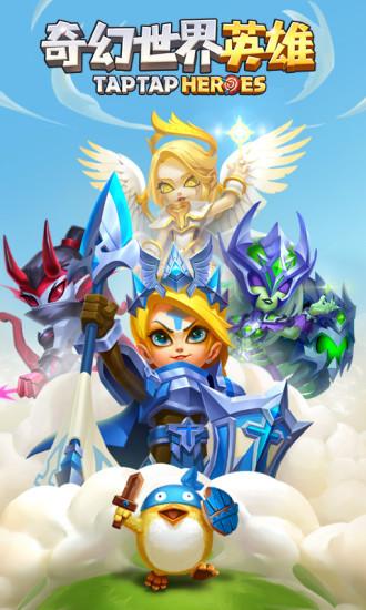 奇幻世界英雄图1