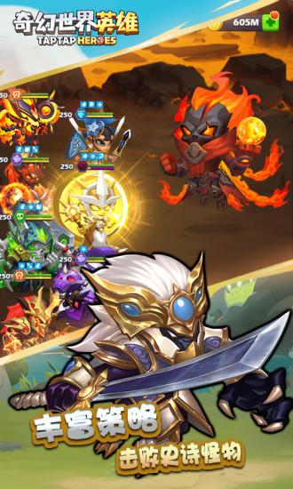 奇幻世界英雄图5