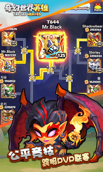 奇幻世界英雄图6