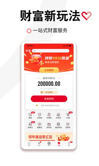 中国联通图4