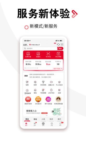 中国联通图1