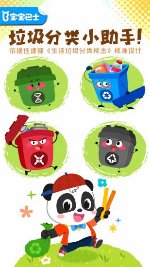 宝宝垃圾回收图1