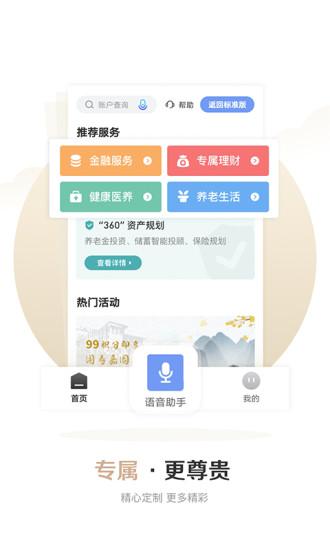 广发银行图4