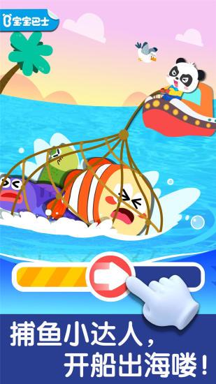 宝宝钓鱼图1